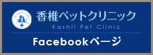 香椎ペットクリニックfacebook
